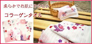 【コラーゲン タオル】お風呂タオル、コラーゲン入りタオル
