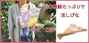【扇子】シルク扇子 京扇 かわいい 扇子 女性用