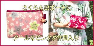 【ポーチ 和柄 バッグ】和 バッグ かわいい さくらんぼ根付け