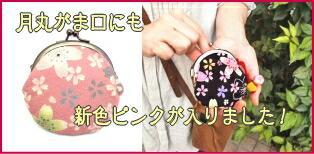 【がま口 財布 かわいい】小銭入れ 和柄 コインケース がま口 財布