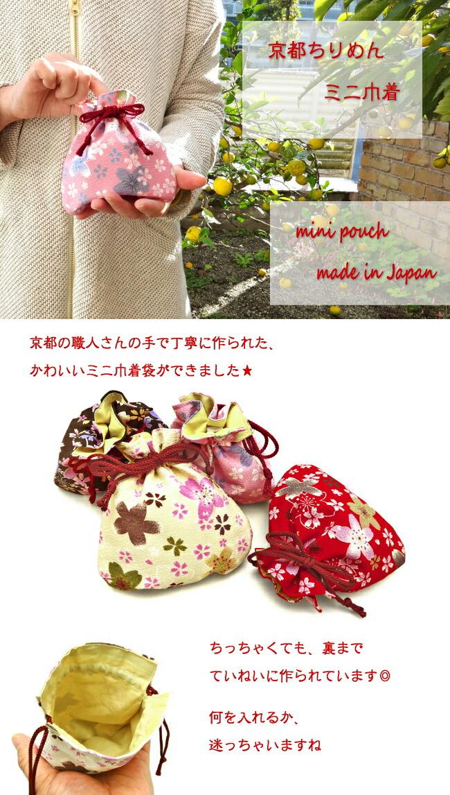 巾着 バッグ 和柄 巾着袋 浴衣 ちりめん ミニ巾着 京都 プチギフト レディース バッグインバッグ 女性 おしゃれ かわいい 小さい 和柄バッグ 日本製 花柄 お土産 みやげ プチプレゼント