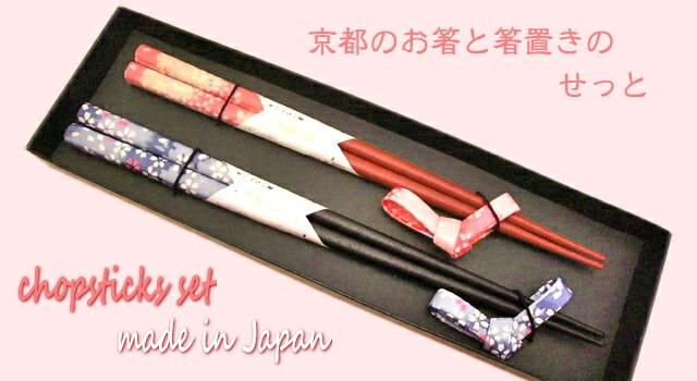 箸置きセット お箸セット 和柄お箸 誕生日プレゼント両親