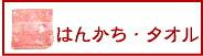 ハンカ チタオル/たおる ハンカチ/はんかち 日本製/京都 お土産/和雑貨 かわいい/