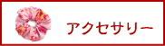 アクセサリー レディース/ヘアアクセサリー 日本製/ヘアゴム シュシュ 可愛い/