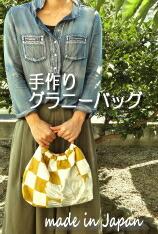 グラニーバッグ/バンブーバッグ/和柄 バッグ/母の日 バッグ