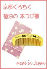 つげ櫛/本つげ櫛/京都 くろちく/母の日 プレゼント