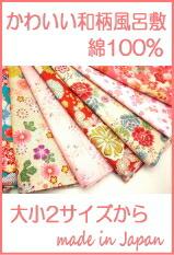 風呂敷/和柄 風呂敷/風呂敷 おしゃれ/母の日 プレゼント