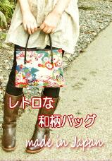 和柄 バッグ/トートバッグ 和柄/和風 バッグ/母の日 プレゼント