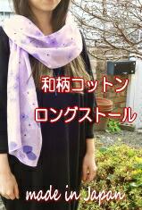 ストール/和柄 ストール/ロングストール/母の日 プレゼント