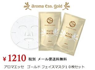 アロマエッセフェイスマスク10