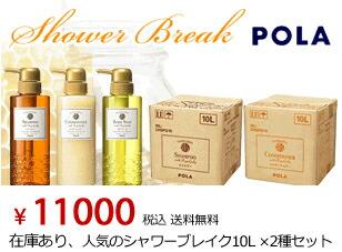 シャワーブレイク10