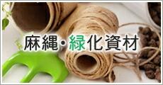 麻縄・緑化資材