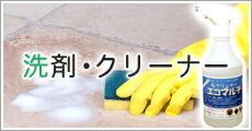洗剤・クリーナー