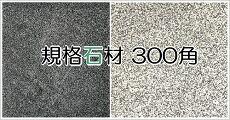 300角御影石
