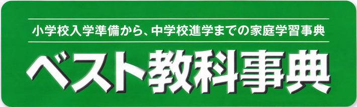 学研 ベスト教科事典