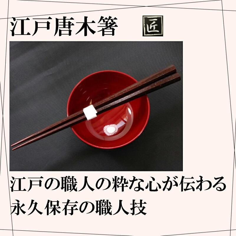 江戸唐木箸