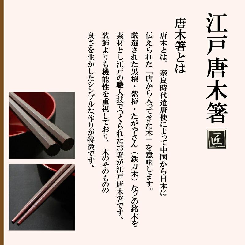 唐木箸とは