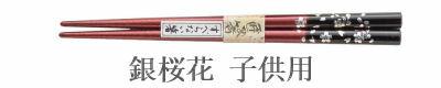 銀桜花 子供用