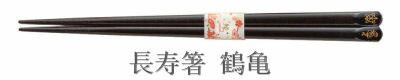 長寿箸 鶴亀