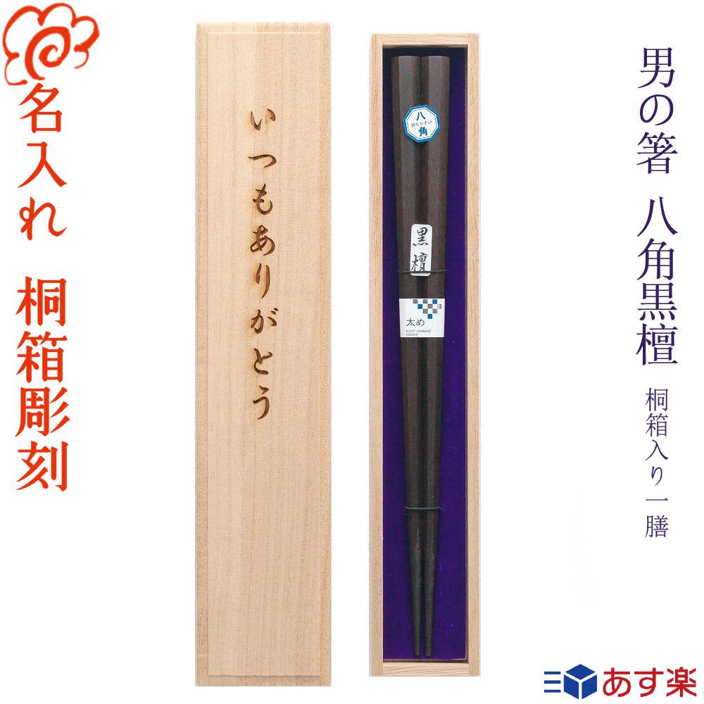 【名入れ無料】『男の箸 八角黒檀』