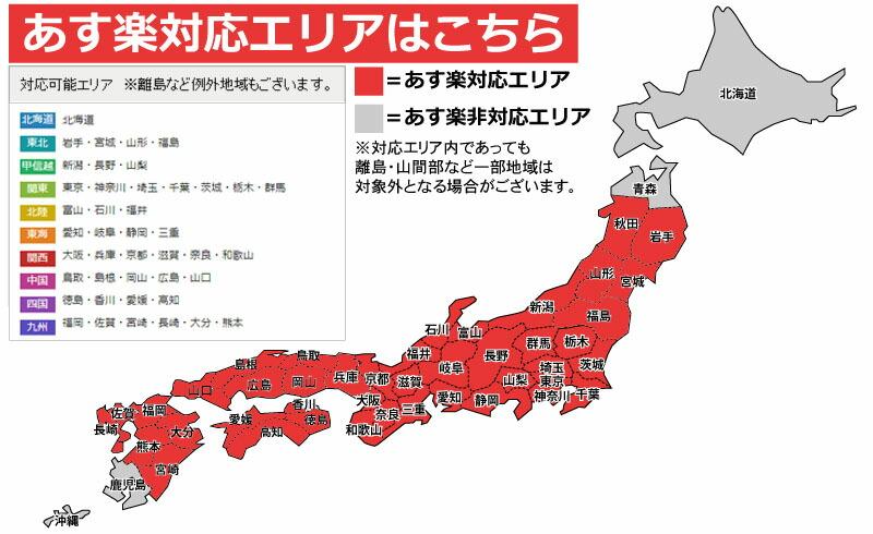あす楽日本地図