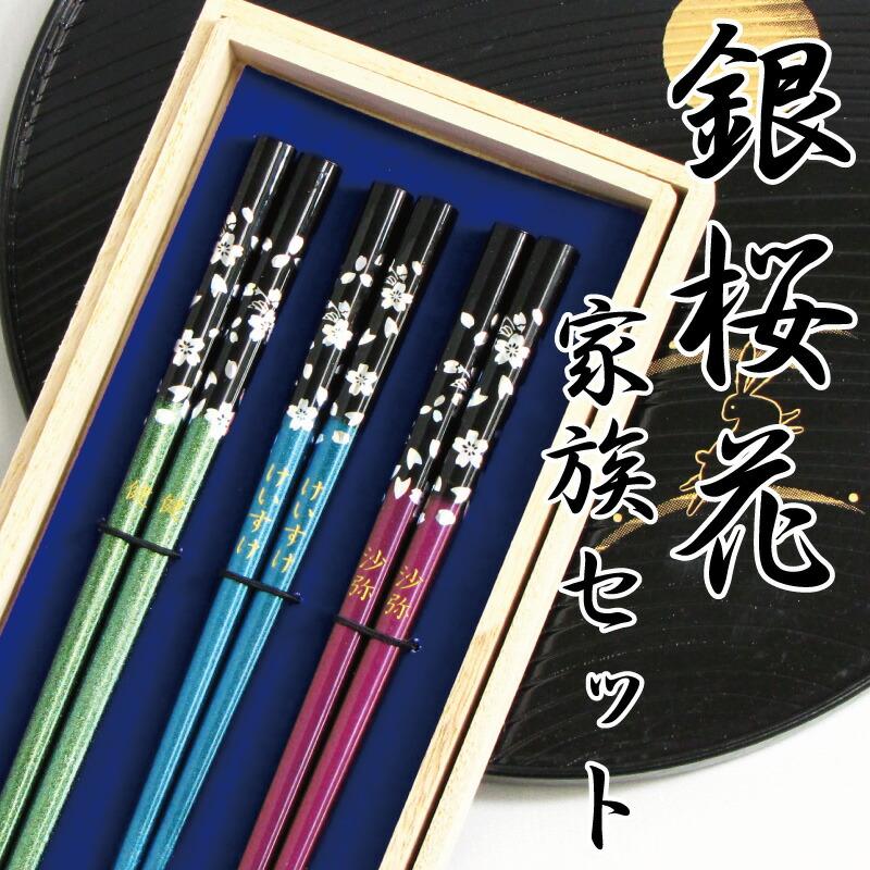 桐箱入り 家族箸 三膳セット 銀桜花
