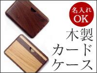 木製カードケース