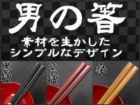 男の箸特集