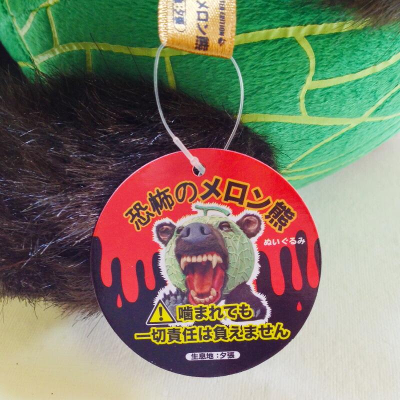 メロン熊 メモ帳