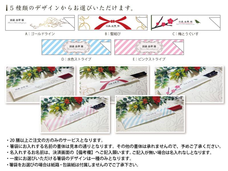 大量注文/記念品箸 寿/席札箸/祝い箸/結婚式/卒業記念品/創立記念