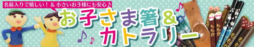 お子様向けお箸&カトラリー特集