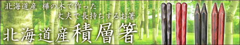 北海道産積層箸
