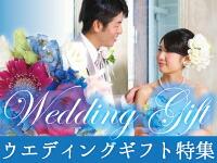 結婚祝いに縁起物のお箸を「ウエディングギフト特集」