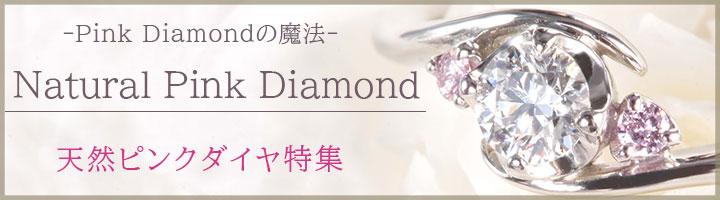 婚約指輪 ダイヤ