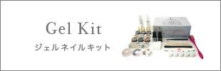 ジェルネイルキット・アート作成キット