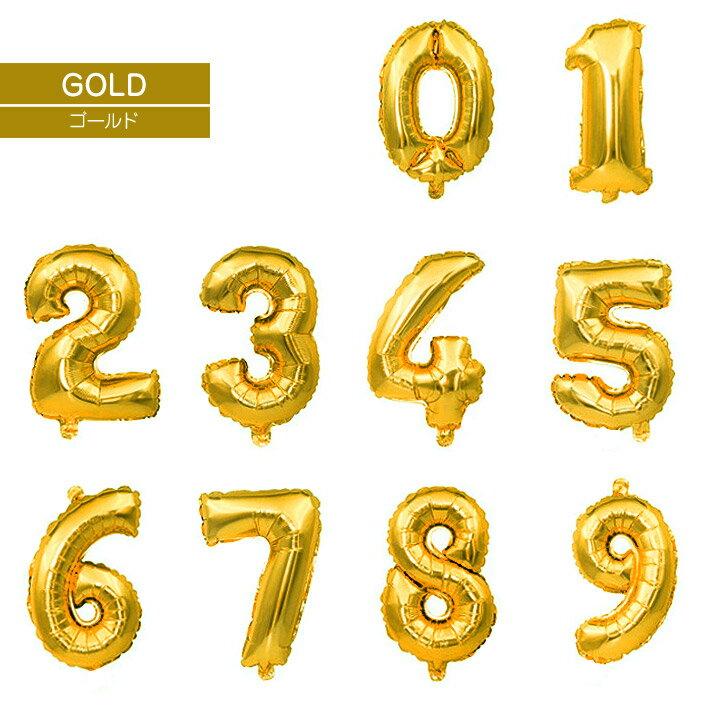 バルーン,数字,誕生日,ナンバーバルーン,40cm,ゴールド/シルバー/ローズゴールド,風船,数字バルーン,パーティー,バースデー