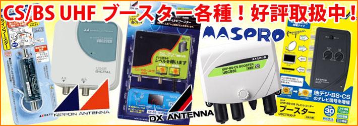 UHFブースター マスプロ 日本アンテナ