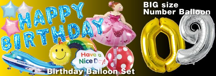 バルーン 風船 アルミ 誕生日 大きい 数字 パーティ 演出 思い出