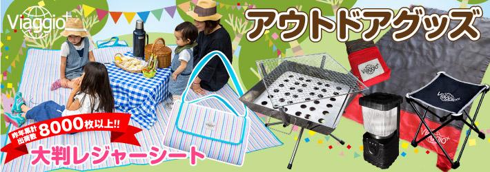 大きめ 洗える レジャーシート バッグ型 肩掛け 厚手 防水 キャンプ ピクニック BBQ 海水浴 運動会