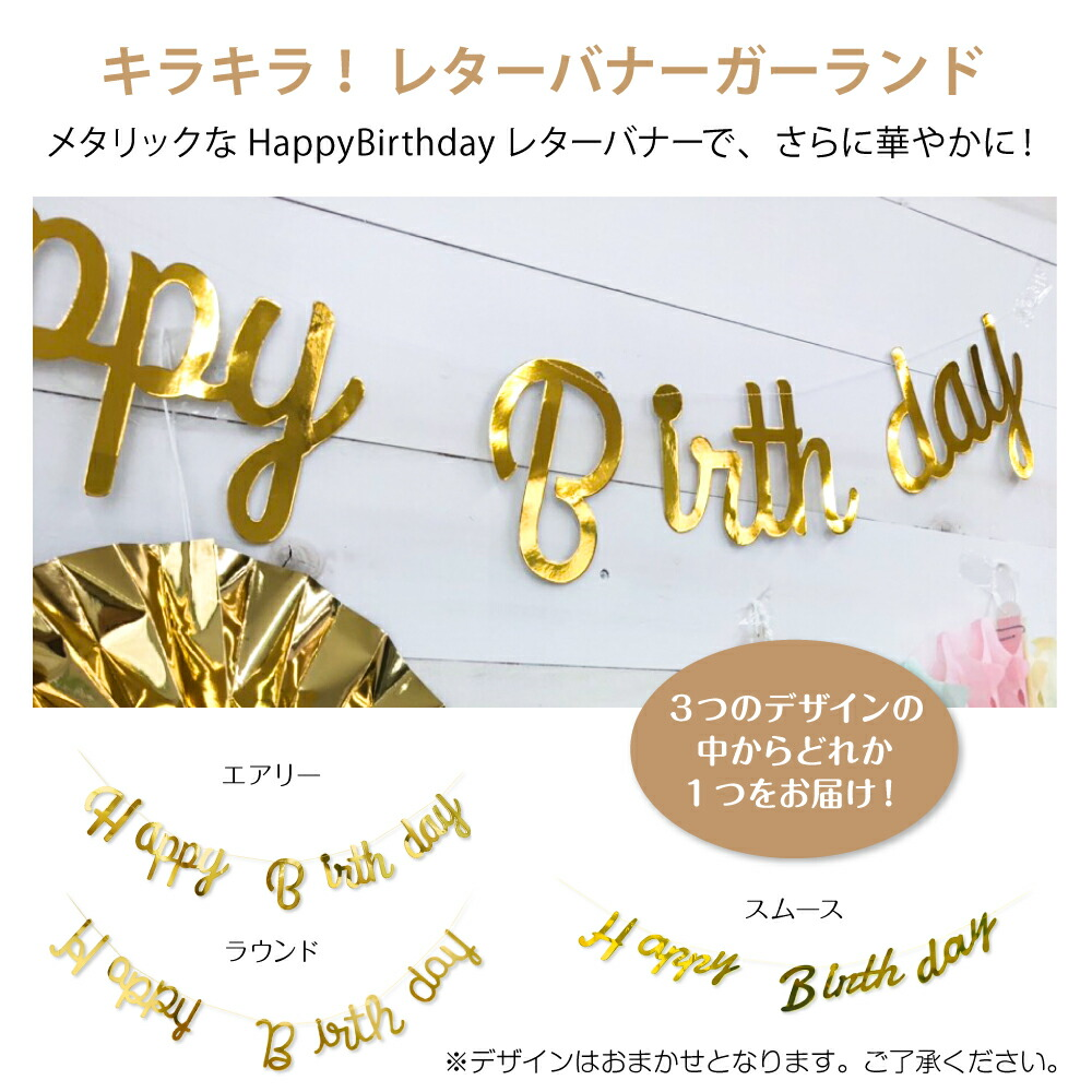 誕生日バルーンセット選べる数字キャラクターバースデーバルーンセット【バルーン】【風船】【誕生日】【アンパンマン】【ミニオンズ】【ヘリウムガス入り】