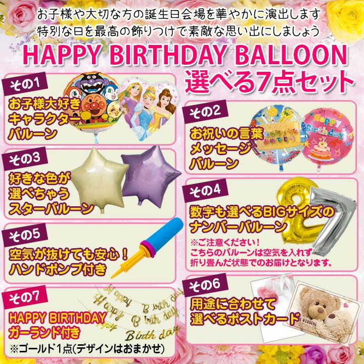 誕生日バルーンセット選べる数字キャラクターバースデーバルーンセット【バルーン】【風船】【誕生日】【アンパンマン】【ドラえもん】【ミニオンズ】【ヘリウムガス入り】