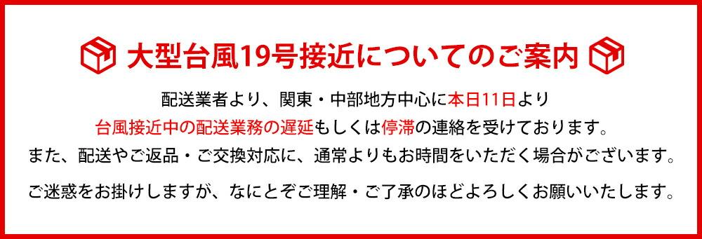 台風19号のお知らせ
