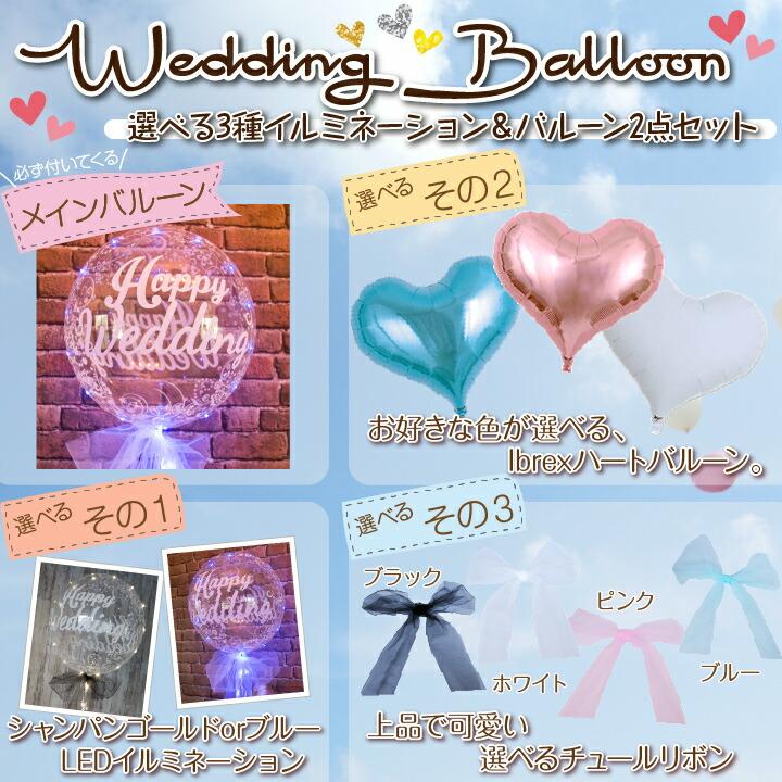 ウエディングバルーンイルミネーションLEDセット結婚式浮くパーティープレゼント風船ヘリウムガス入り飾り付けあす楽