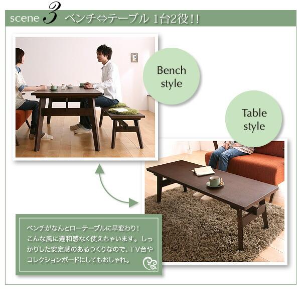 ベンチとテーブルの1台2役