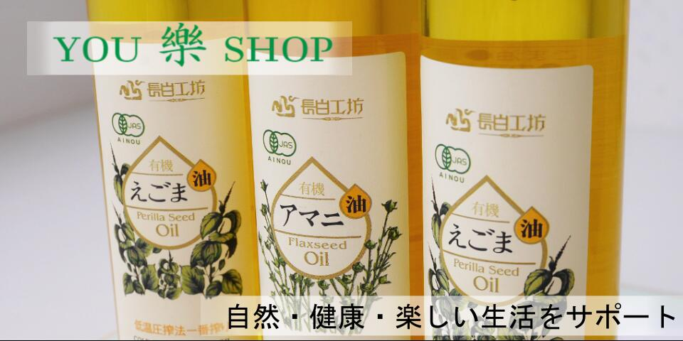 YOU樂SHOP 自然・健康・楽しい生活をサポート。キッチン映えする美しい有機アマニ油・有機えごま油