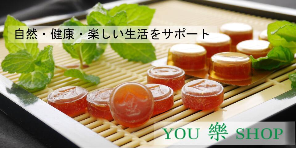 YOU樂SHOP 自然・健康・楽しい生活をサポート。金銀花配合で喉すっきり。ゴールデンのど飴