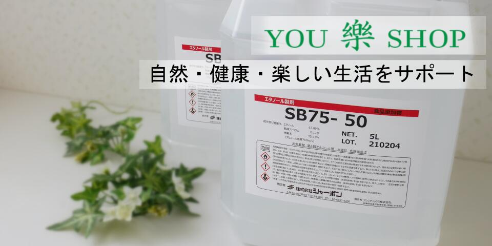 YOU樂SHOP 自然・健康・楽しい生活をサポート。消毒にも使えるアルコール 5L(食品)