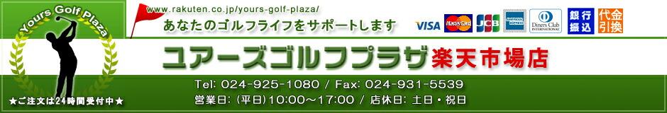 ユアーズゴルフプラザ:ゴルフ用品の専門店 ユアーズゴルフプラザ