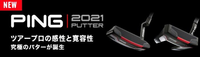 PING 2021 パター