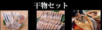 海鮮干物セット
